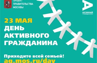 День Активного гражданина пройдет в Москве 23 мая
