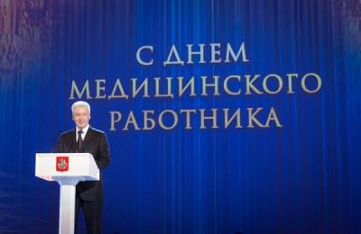 Сергей Собянин посетил торжественное мероприятие в преддверии Дня медицинского работника