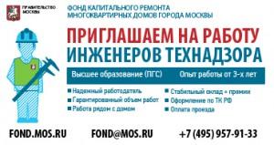 В Фонде капитального ремонта Москвы начался набор инженеров технического надзора