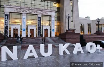Фестиваль науки NAUKA 0+ прошел в выходные в столице