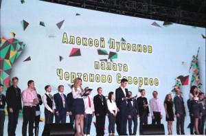 Алексей Лукоянов принял участие в съезде парламентариев