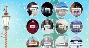Онлайн-навигатор по зимним развлечениям появился на портале открытых данных столицы