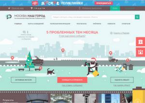 Свыше 1 тысячи обращений от жителей района Чертаново Северное поступило на портал «Наш город» в 2015 году