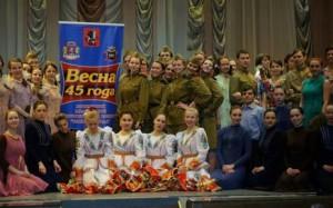 Молодежный патриотический конкурс «Весна 45-го года» прошел в ЮАО