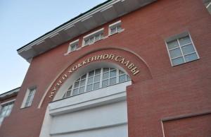 Музей хоккея в Парке Легенд Южного округа