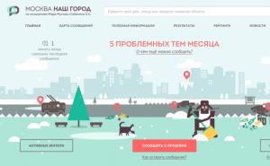 Москвичи с помощью портала «Наш город» могут пожаловаться на подъездный спам, рисунки и надписи