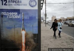 В Южном округе пройдут различные мероприятия, посвященные Дню космонавтики