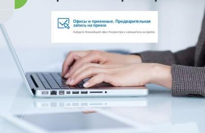 Росреестр электронные сервисы