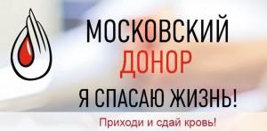 """Проект """"Московский донор"""" в городе Москве"""