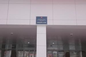 На фото лицей №1158 района Чертаново Северное