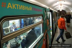 Тематический поезд к двухлетию проекта «Активный гражданин» запустили в столичном метро