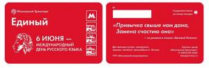 """Праздничная серия билета """"Единый"""""""