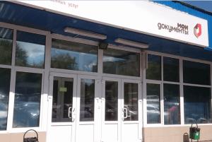 Центр госуслуг «Мои документы» в районе Чертаново Северное