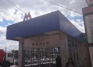 """Работы по благоустройству станции метро """"Южная"""" начали на территории района"""