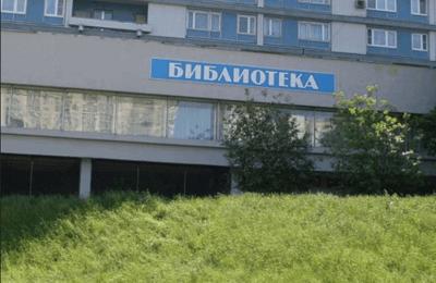 Библиотека №151 района Чертаново Северное