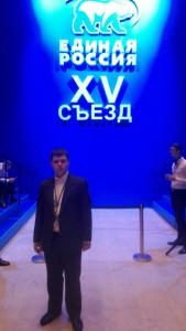 """Алексей Лукоянов на съезде партии """"Единая Россия"""""""