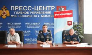 На пресс-конференции ГУ МЧС России по Москве