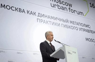 Мэр Москвы Сергей Собянин на Московском урбанистическом форуме