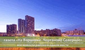 Группа районной газеты «На Варшавке. Чертаново Северное» ВКонтакте