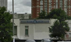 """Офис """"Почты России"""" на Варшавском шоссе, 128, корпус 1"""