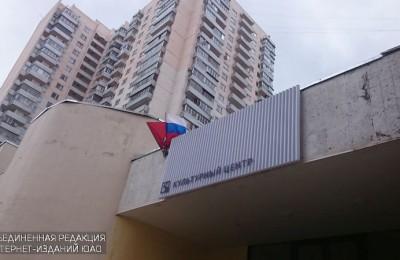 """Культурный центр """"Северное Чертаново"""""""
