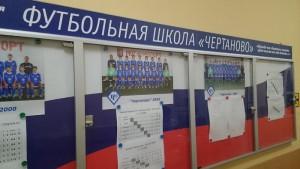 """Футбольная школа """"Чертаново"""""""