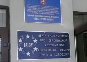 """Центр внешкольного развития """"На Сумском"""""""