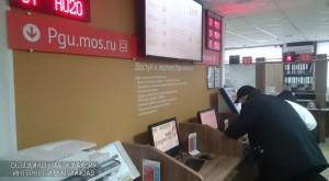"""Центр """"Мои документы"""" в Чертаново Северном"""