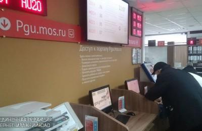 """Центр """"Мои документы"""" в Чертанове Северном"""