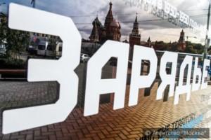 В парке Зарядье появится подземные переход, ведущий к Москве-реке