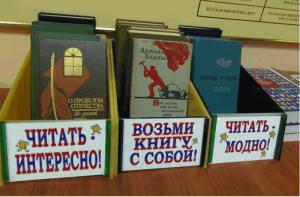 СМС-напоминания о возврате книг запускают столичные библиотеки