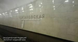 """Станция метро """"Чертановская"""""""