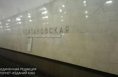 Эскалаторы на «Чертановской» и еще на 37 станциях были отремонтированы