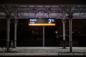 """Станция """"Зорге"""""""