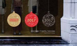 Все о новогодних праздниках в Москве можно узнать на Мos.ru