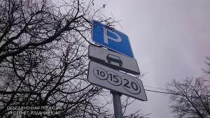 Знак парковки в районе