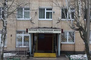 Музыкальная школа в районе Чертаново Северное