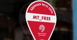 Стикер с пометкой о бесплатной беспроводной сети интернет в Москве