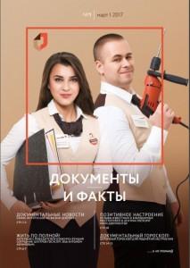 """Обложка журнала от """"Мои документы"""""""