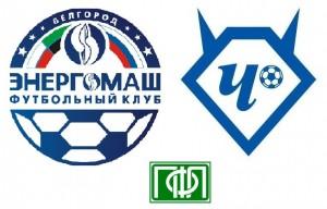 Чертаново сыграет с Энергомашем 3 апреля в 18:00
