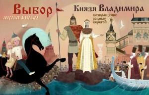 Афиша мультфильма