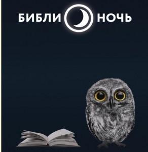 """""""Библионочь"""" проведут в библиотеке района"""