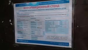 Капремонт в доме на Кировоградской улице завершится в этом году