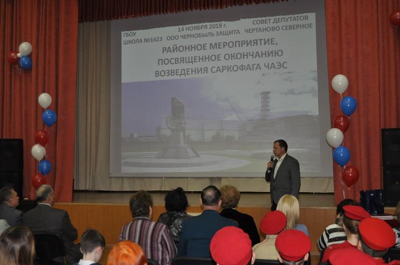 Мероприятие, посвященное историческому событию, - окончанию возведения саркофага на Чернобыльской атомной электростанции