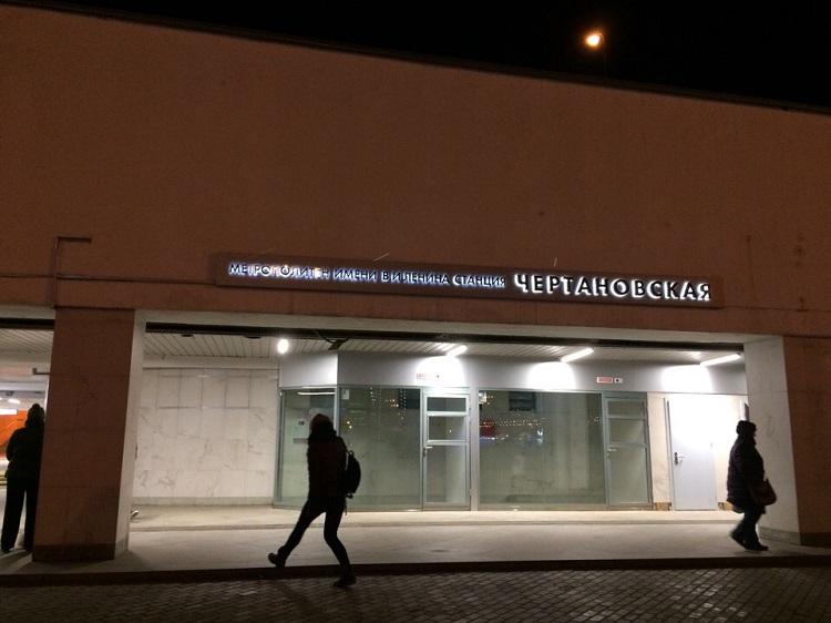 """Станция """"Чертановская"""""""